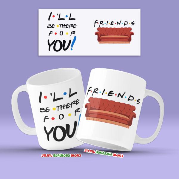 Friends Box - ნაკრები სერიალიდან მეგობრები 6