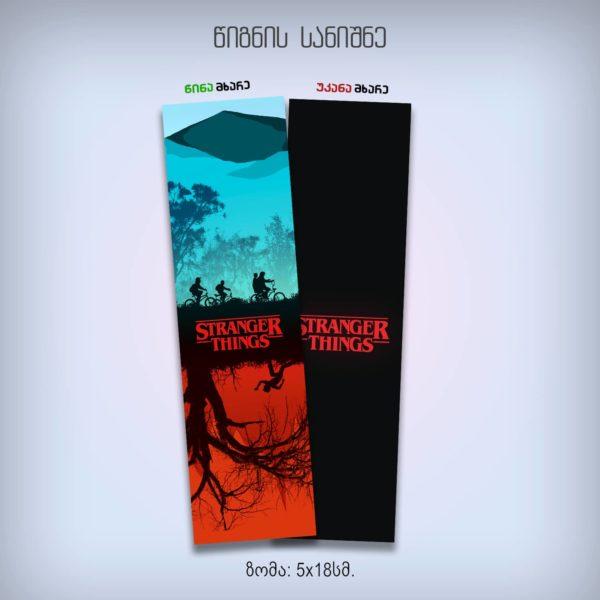 უცნაური ამბები - სტანდარტ ბოქსი | Stranger Things 7